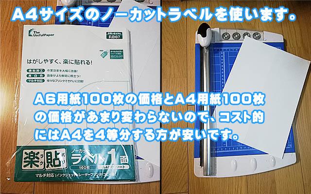 クリックポストのラベル印刷の方法