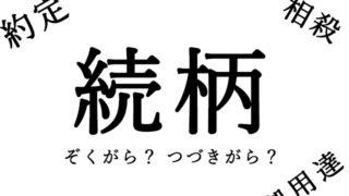 正しく漢字読めてる?当たり前に使ってるけど間違っている漢字。