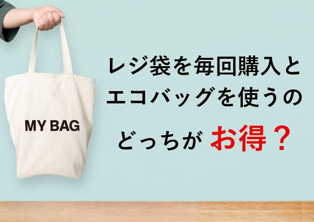 レジ袋を毎回購入するのとエコバッグ使うのどっちがお得?